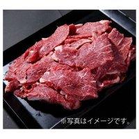 那須黒毛和牛コマ肉【300g】冷蔵