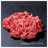 那須黒毛和牛 挽肉【300g】冷蔵